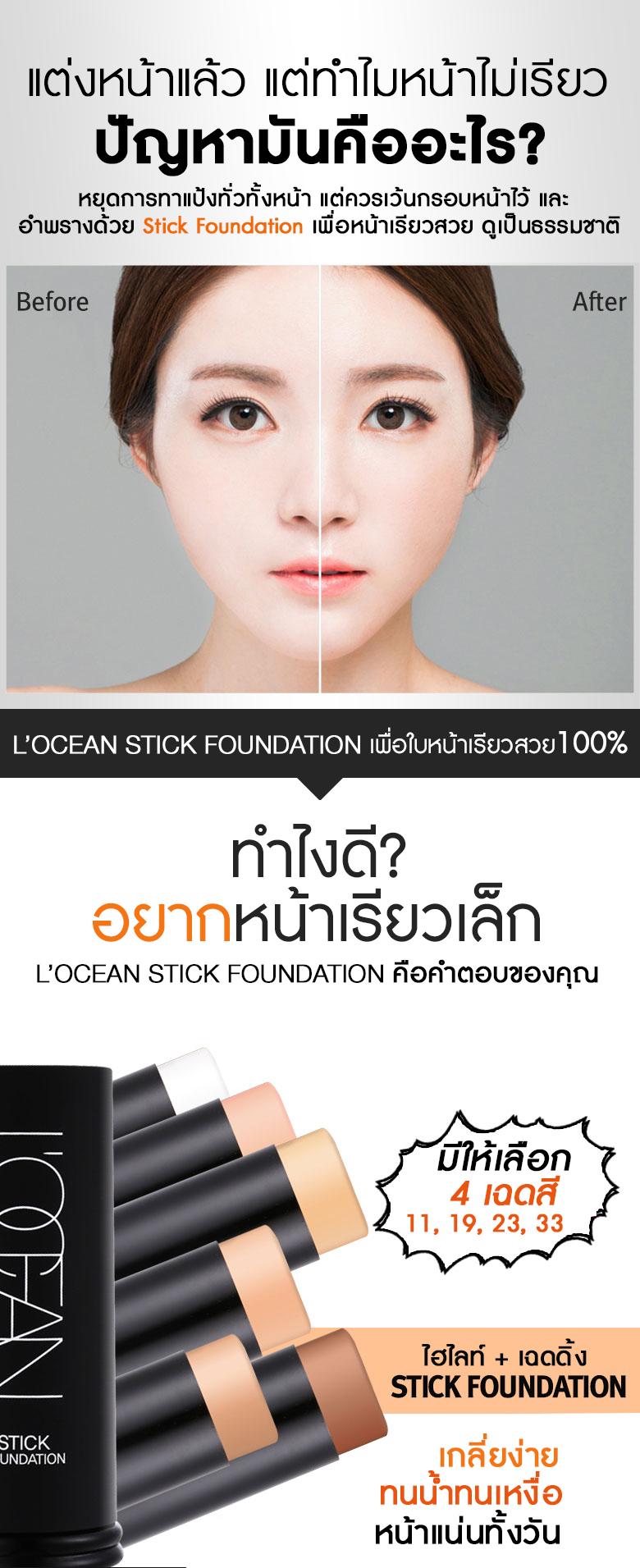 Locean Stick Foundation